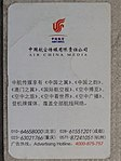 Air China boarding pass Taipei-Chongqing rear 20170711.jpg