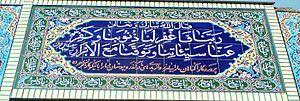 Al Imran - Tiling of Sura of Imran, 193