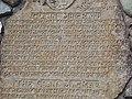 An Carn-Cuimhneachan a' Chlann MhicRath - geograph.org.uk - 517090.jpg