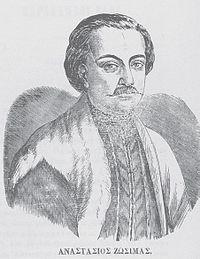 Anastasios Zosimas.JPG