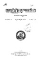 Andhra Granthalayam 1941 07,10 01 Volume No 02 Issue No 03,04 1.pdf