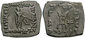 Apollodotus II - Coin of Apollodotos II (square bilingual, Indian standard). Standing god Apollo, holding an arrow and a Scythian curved bow.