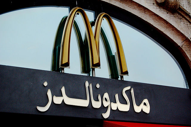 640px Arabic McDonalds