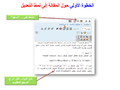 Arabic wikipedia tutorial add reference (2).png
