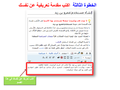 Arabic wikipedia tutorial create user page (4).png