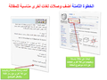 Arabic wikipedia tutorial write your first article (9).png
