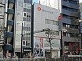 Asahi Shinkin Bank Kanda-Ogawamachi Branch.jpg