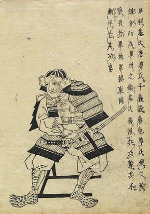 Ashikaga Motouji - Ashikaga Motouji