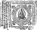 Avalokiteshvara Mantra.png