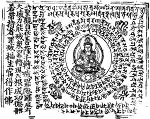 中文: 敦煌藏經洞版畫,聖觀自在菩薩千轉滅罪陀羅尼。