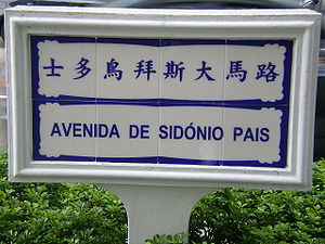 Street or road name - A bilingual sign in Macau with street name in both Chinese and Portuguese