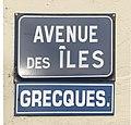 Avenue des îles (grecques).JPG