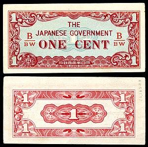 Seychellois rupee - WikiVisually