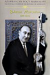 Bahram Mansurov postage stamp commercial.jpg