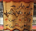 Banner, declaration of faith and allegiance to Allah. Sudanese Mahdist Army, Omdurman, 1889. The Kelvingrove Art Gallery and Museum. Given by Miss Victoria MacBean.jpg
