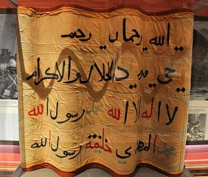 Mahdist War - This banner is a declaration of faith and allegiance into Allah, and was carried into battle by the Sudanese Mahdist Army. The color of the banner identifies the fighting unit. From Omdurman, 1898. The Kelvingrove Art Gallery and Museum, Glasgow, UK. Given by Miss Victoria MacBean, 1929.