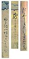 Basho Tanzaku 1 haru ya 148 hana ni 265 furuike.jpg