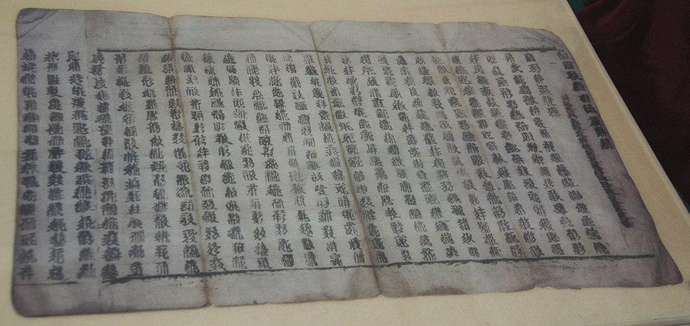 Beijing printing museum.12th century.Xixia argile movable type print