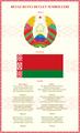 Beyaz Rusya'nın Milli Sembolleri.png