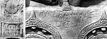 "Bharhut inscription: Bhagavato Sakamunino Bodho (   ""The illumination of the Blessed Sakamuni""), circa 100 BCE. Bhagavato Sakamunino Bodho inscription in Bharhut.jpg"