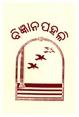 Bigyana Pahali.pdf