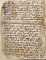 Birmingham Quran manuscript folio 2 recto.jpg