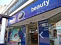 Bournemouth , Boots Pharmacy - geograph.org.uk - 1289004.jpg