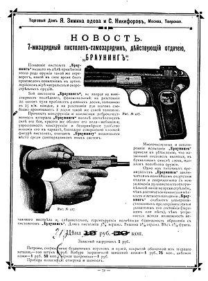 Реклама первого «браунинга» в