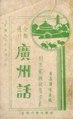 Cantonese book 1937.pdf