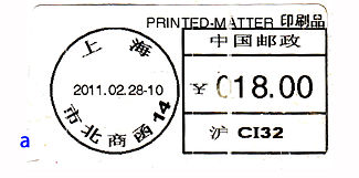 China stamp type HC16aa.jpg