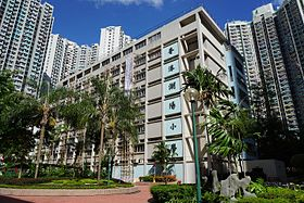 Chiu Yang Primary School of Hong Kong (blue sky).jpg