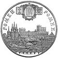 Coin of Ukraine Romen R.jpg