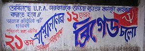Communist Party of India (Marxist) - 18th CPI(M) West Bengal state conference mural.