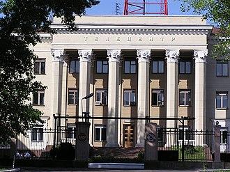 Leninskyi District, Donetsk - Image: Donetsk telecentr 001