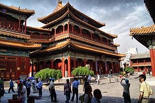 Yonghe Temple tibetan lama temple in Beijing