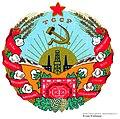 Emblem of Turkmen SSR (1978-1992).jpg
