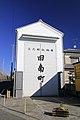 Float Garage of Old Minami-machi, Jumoku-cho Toyota 2019.jpg