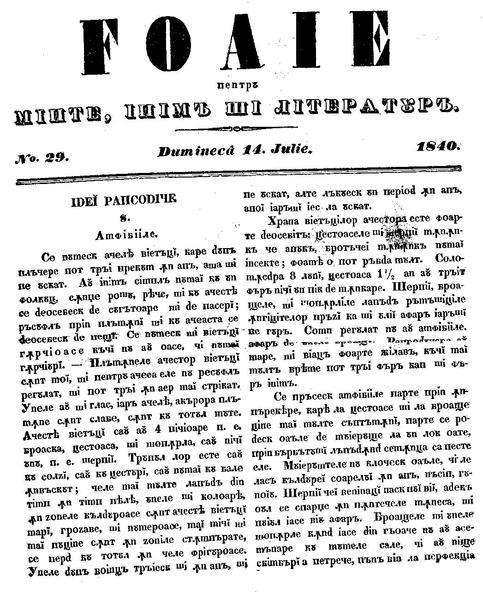 File:Foaie pentru minte, inima si literatura, Nr. 29, Anul 1840.pdf