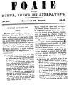 Foaie pentru minte, inima si literatura, Nr. 34, Anul 1840.pdf