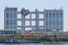 Fuji TV headquarters and Aqua City Odaiba - 2006-05-03-2009-25-01.jpg