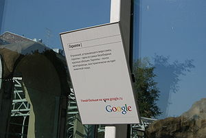 Moscow Zoo - Google sponsorship