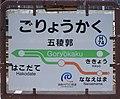 Goryokaku Station-name signboard.jpg