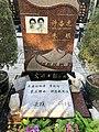 Grave of Xu Xinghu and Zhu Ying at Babaoshan (20191204151925).jpg