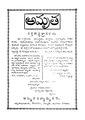 Grihalaxmi, sanputi 7, sanchika 1.pdf