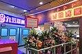HK 九龍灣 Kln Bay 企業廣場五期 MegaBox mall December 2018 IX2 17.jpg