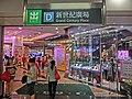 HK 旺角東站 Mong Kok East MTR Station exit sign 新世紀廣場 Grand Century Place mall interior shop Oct-2013.JPG