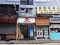 HK 西營盤 Sai Ying Pun 第三街 Third Street August 2018 SSG Ho King Real Estate property agent shop.jpg