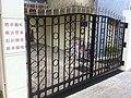 HK 75 Pok Fu Lam Road residential building 安景閣 Fairview Court carpark gate Feb-2012.jpg