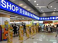 HK Chai Wan Hing Wah Plaza Parkn Shop blue sign 6-Sept-2012.JPG