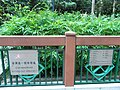 HK Chai Wan Road Sitting Out Area sign trees LCSD Sept-2012.JPG